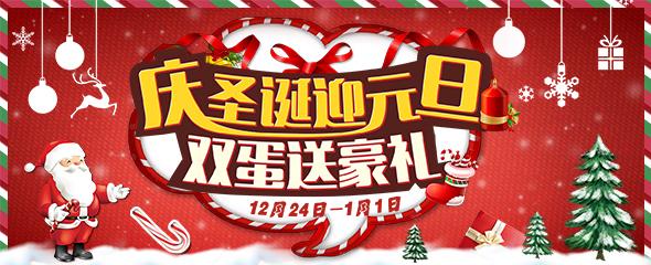 庆圣诞迎国庆 双旦送豪礼