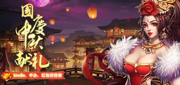 中秋国庆双节献礼,手办、红包随心领
